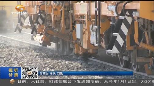 敦煌铁路提速改革将于6月30日全线竣工