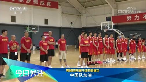 [中国男篮]男篮世界杯开球时间确定 中国队加油