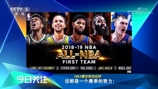 [NBA]NBA最佳阵容出炉 哈登字母哥全票入围