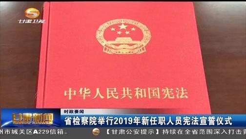 甘肃省检察院举行2019年新任职人员宪法宣誓仪式