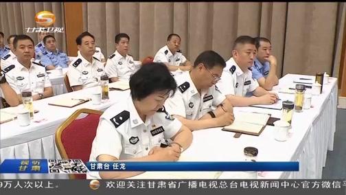 全国公安工作会议精神宣讲报告会在兰举行