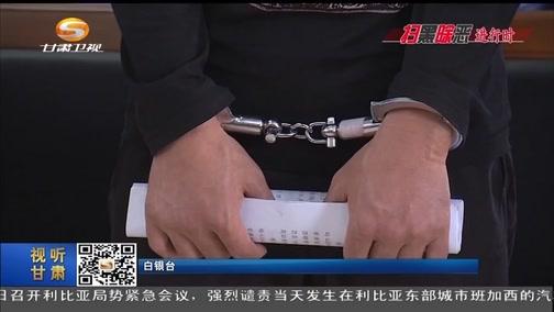 扫黑除恶进行时 靖远县法院公开审理李某平涉黑案