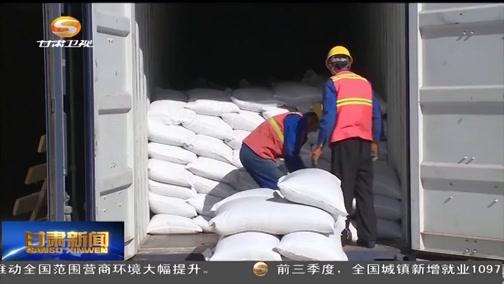 [甘肃新闻]我省首列俄罗斯进口亚麻籽货运专列运抵兰州新区