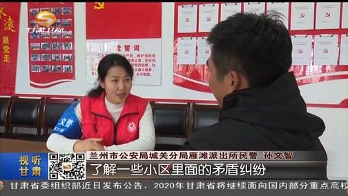 """[亚博老虎机8新闻]兰州:推广""""枫桥经验"""" 建造平安社会"""