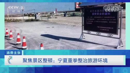 《消费主张》 20191126 聚焦景区整顿:宁夏重拳整治旅游环境