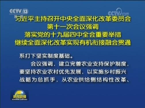 2019年11月26日今天新聞內容:習近平主持召開中央全面深化改革委員會第十一次會議強