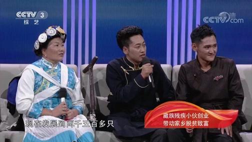 [向幸福出发]藏族残疾小伙创业 带动家乡脱贫致富