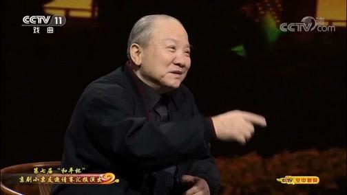 "《CCTV空中剧院》 20191127 《第七届""和平杯""京剧小票友邀请赛汇报演出》(访谈)"