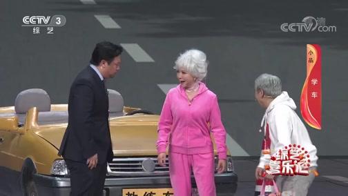 《综艺喜乐汇》 20191127 最难割舍是亲情
