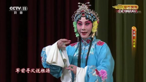 《CCTV空中剧院》 20191127 京剧《凤还巢》 2/2
