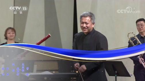 《CCTV音乐厅》 20191126 第十二届北京国际室内乐音乐节开幕音乐会(下)