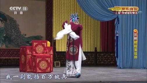 《CCTV空中剧院》 20191128 京剧《穆桂英挂帅》 2/2