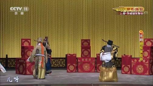 《CCTV空中剧院》 20191128 京剧《穆桂英挂帅》 1/2