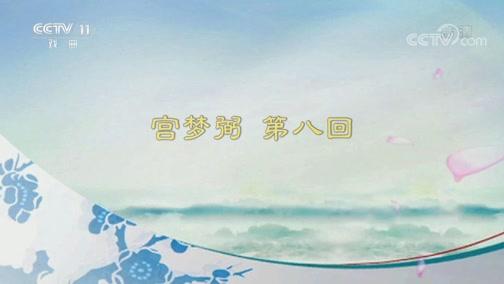 [名段欣赏]评书《聊斋•宫梦弼》(第八回) 表演:刘立福