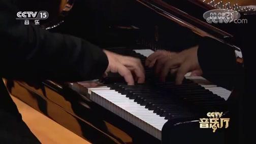 """《CCTV音乐厅》 20191128 """"舞动的旋律""""钢琴专场音乐会(下)"""