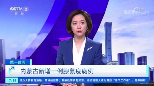 [第一时间]内蒙古新增一例腺鼠疫病例
