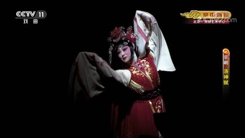 [CCTV空中剧院]京剧《洛神赋》 第三幕 生死悲歌