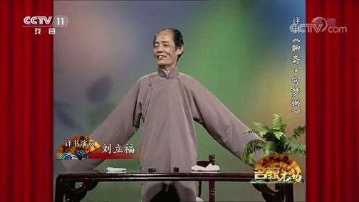 [名段欣赏]评书《聊斋•宫梦弼》(第十二回) 表演:刘立福