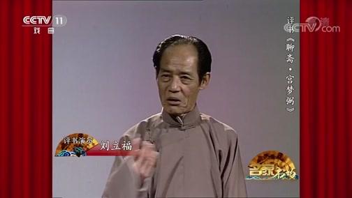 [名段欣赏]评书《聊斋•宫梦弼》(第十三回) 表演:刘立福