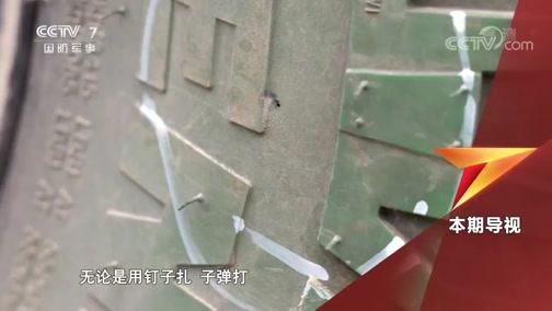 """《军事科技》 20191204 愤怒的""""绿巨人""""——解密军用特种防爆胎"""