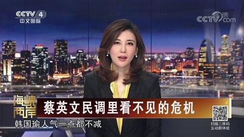 [海峡两岸]蔡英文民调里看不见的危机