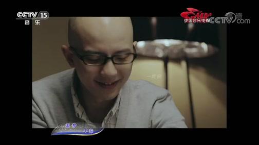 《中国音乐电视》 20191204