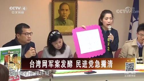 [海峡两岸]台湾网军案发酵 民进党急撇清