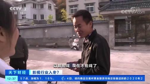 [世界财经]影视行业入冬?浙江横店开机率降低 群演改行做直播