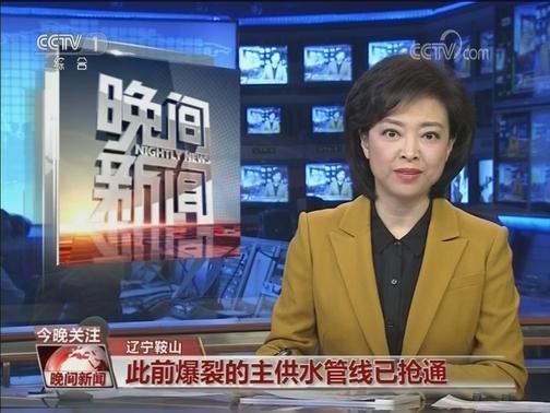 [视频]【辽宁鞍山】此前爆裂的主供水管线已抢通