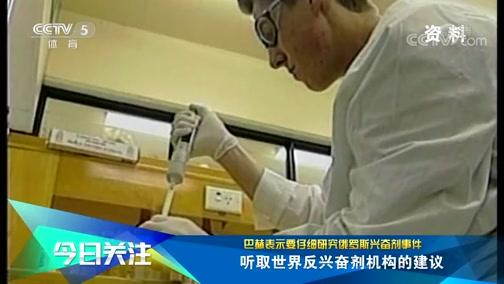 [综合]巴赫表示要仔细研究俄罗斯兴奋剂事件