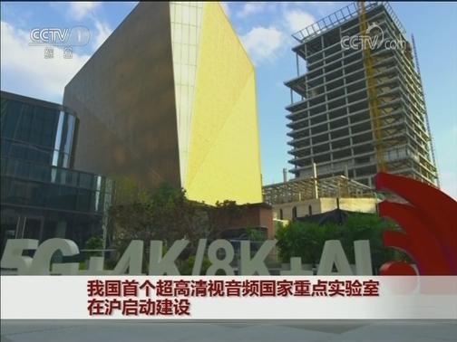 [视频]我国首个超高清视音频国家重点实验室在沪启动建设