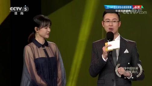 [中超]吴曦获得2019中超最受欢迎本土球员