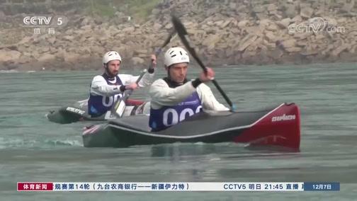 [皮划艇]中国选手赵雨欣获得女子单人划艇季军