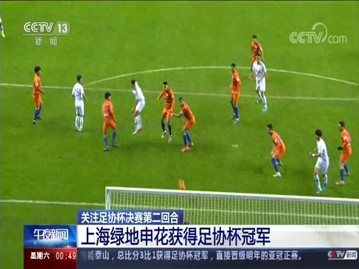 [午夜新闻]关注足协杯决赛第二回合 上海绿地申花获得足协杯冠军