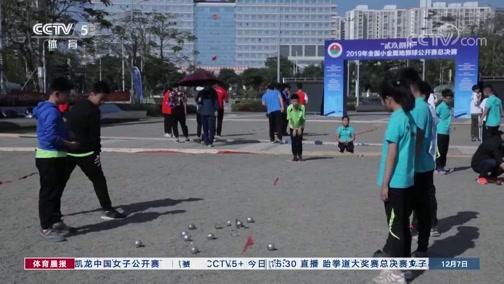 [综合]全国小金属地掷球公开赛总决赛落幕