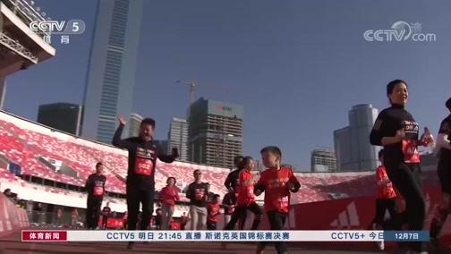 [综合]广州马拉松鸣枪在即 亲子跑温馨启动