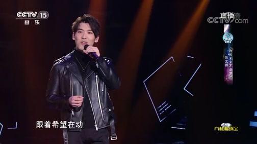 [全球中文音乐榜上榜]歌曲《我的未来不是梦》 演唱:陈艺搏