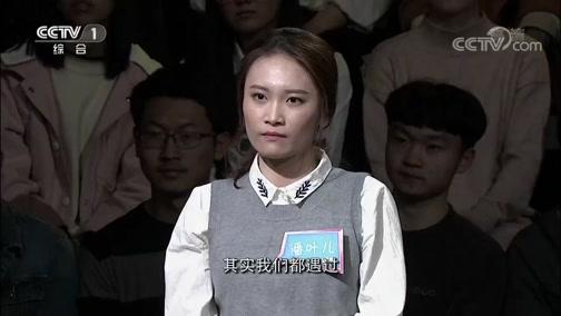 [开讲啦]青年提问曾小敏:您学粤剧的时候 粤剧环境怎么样?