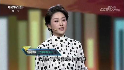 《开讲啦》 20191207 本期演讲者:曾小敏