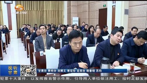 [甘肃新闻]省委宣讲团报告会在兰州定西举行