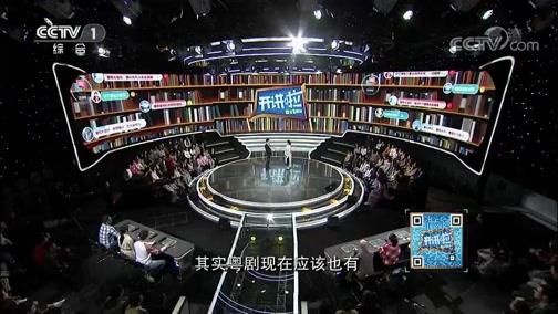 [开讲啦]网友提问曾小敏:为什么现在年轻人都不看粤剧?