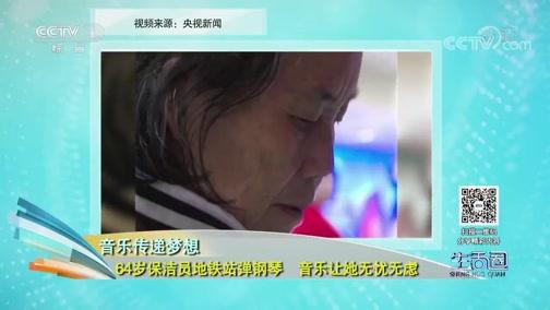 [生活圈]音乐传递梦想 64岁保洁员地铁站弹钢琴 音乐让她无忧无虑