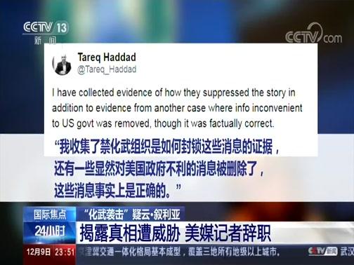 """[24小时]""""化武袭击""""疑云·叙利亚 揭露真相遭威胁 美媒记者辞职"""