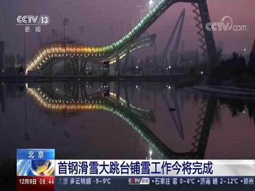 [朝闻天下]北京 首钢滑雪大跳台铺雪工作今将完成