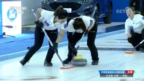 2019年中国青海国际冰壶精英赛 半决赛 中国VS韩国 20191209 1