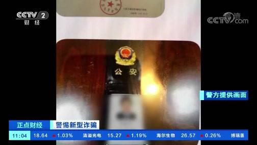 [正点财经]警惕新型诈骗 上海:新型诈骗 造假证扮警察索要保证金