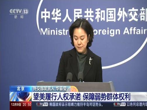 [东方时空]中国外交部 望美履行人权承诺 保障弱势群体权利