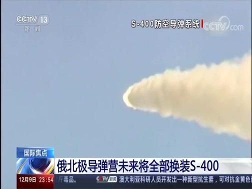 [24小时]俄北极导弹营未来将全部换装S-400