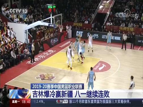 [朝闻天下]2019-20赛季中国男篮职业联赛 吉林爆冷赢新疆 八一继续连败
