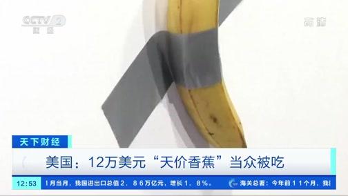 """[天下财经]美国:12万美元""""天价香蕉""""当众被吃"""